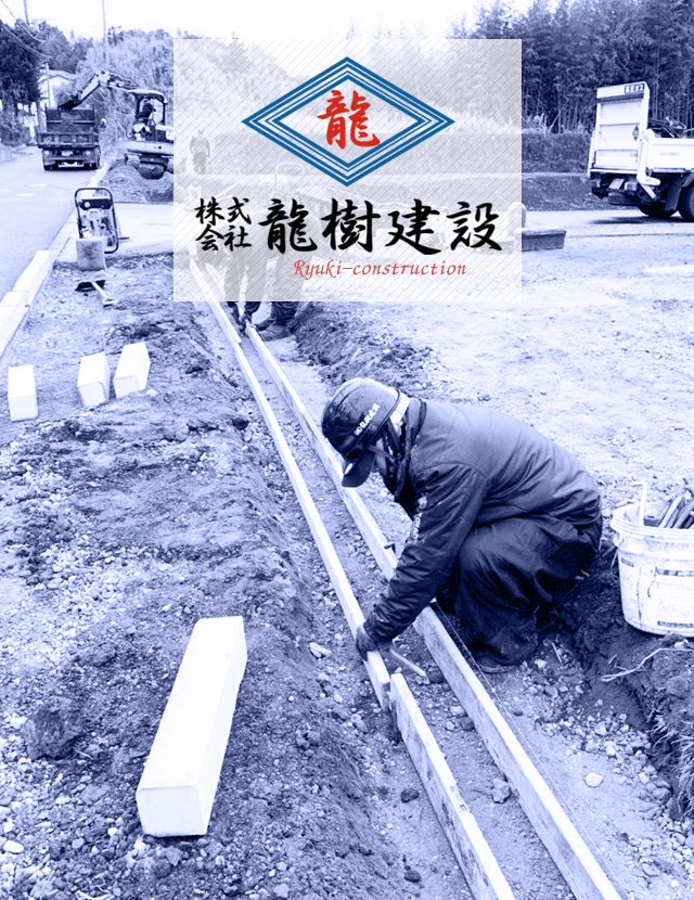 株式会社龍樹建設